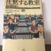 『沈黙する教室』を読んでみました。(ネタバレもあり)