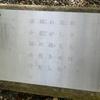 万葉歌碑を訪ねて(その358,359)―東近江市糠塚町 万葉の森船岡山(99)―