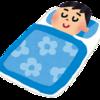 睡眠について考えよう! ~良い睡眠をとるためには~