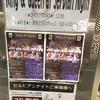 川崎のライブハウスで川崎のラッパーを観た(King&Queen@セルビアンナイトでのBAD HOP、DAWG MAFIA FAMILY、LiLMANら)