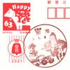 【風景印】別海郵便局(2021.1.4押印)