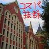 【人生の抜け道】どうしても知ってほしい慶應のコスパ!ウェルカムゆとり、楽したい人は慶應へ!