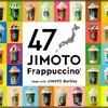 ★スターバックスが日本上陸25周年記念の「47JIMOTOフラペチーノ」発売(期間限定)。