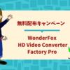 WonderFox HD Video Converter Factory Pro無料配布キャンペーン【終了しました】