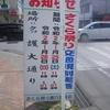 [20/01/24]「琉花」の「鶏肉の香味じょうゆ(日替わり弁当)」 300円 #LocalGuides