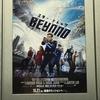 「スター・トレック BEYOND」 MX4D TOHOシネマズ新宿