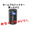 天井投影も可!おススメホームプロジェクターAnker Nebula Capsule徹底紹介!