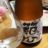 日本酒「範公(はんこう)」(4/4)