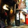 040 新宿三丁目・どん底 【shinjuku3chome・donzoko】