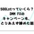 500Lotっていくら?DMM FXのキャンペーンを、とりあえず諦めた話