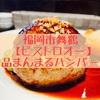 ビストロオー(福岡市舞鶴)でランチ。絶品まん丸のハンバーグとお茶漬けが最高!