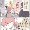 ぼのこと女社会2【第96話-1】