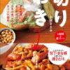 【ヒルナンデス】2/20 小林まさみさん『白菜とひき肉のとろみ煮』の作り方