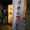 麺TOKITA代々木店