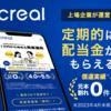 【CREAL1周年キャンペーン企画】投資申し込みで最大100万円プレゼント!