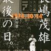 【書評】長嶋茂雄 1974.10.14 最後の日