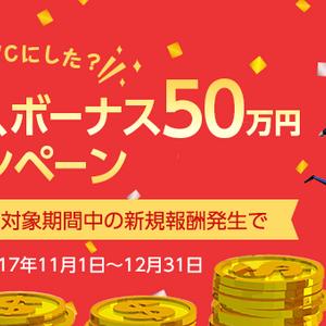広告収入を50万円以上稼ぐと、追加でさらに50万円貰えるキャンペーンをバリュコマが開始!売上が大きいブロガーなら狙うべしです。