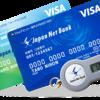 学生の僕がジャパンネット銀行の口座を作って2年経ったのでまとめてみる