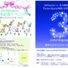 2018年2月~4月のイベント参加情報