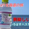 #9 2021北海道の旅④ いろはすハスカップ味とジンギスカン 【通算31〜36泊目】