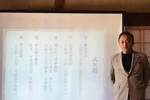 古民家再生協会近畿地区大会