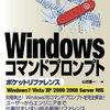 Windows 7 で wget および unzip を導入 (Jenkinsのビルド成果物を取得する)