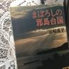 【読書】「まぼろしの邪馬台国」宮崎康平:著