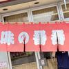 ラーメン工房味の「番番」本店|旭川の老舗ラーメン店で三代目女性オーナーが作る美味しい味噌ラーメン