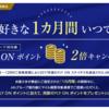 JAL国内線2倍FOPキャンペーン2018年1月で登録w