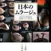 石原あえか『日本のムラージュ』が刊行されました!