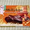 【大人の味】メルティーキッス ブランデー&オレンジ