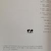 2011.09 神田日勝 北の大地から-馬と歩んだ画業