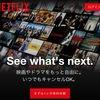 Netflix(ネットフリックス)とは何か?登録して見れるおすすめのドラマやアニメなどを紹介