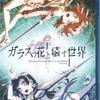 ガラスの花と壊す世界 通常版Blu-ray