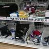 セカンドストリート攻略、2日目【中古せどり/リサイクルショップ】