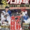 今日のカープ本:『がっつり!プロ野球(16) 2017年 1/5 号 [雑誌]: 漫画ゴラク 増刊』