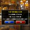 魔王フェス1日1回5連ふくびき(10回目)