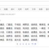 中国語勉強したいなら百度で「什么什么●●」と検索!