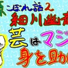 【YouTube】芸はマジで身を助ける 細川幽斎 関ヶ原こぼれ話2