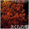 """【133枚目】""""さくらの唄""""(GOING STEADY)"""
