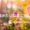 【映画】花束みたいな恋に恋して【花束みたいな恋をした】