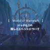 【World of Warcraft】8.2の隠れミニペットの入手方法について