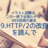 【イラスト図解式 この一冊で全部わかる Web技術の基本】 「3-9.HTTP/2の改良点」を読んで