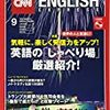 CNN ENGLISH EXPRESS 2017年 09月号