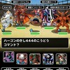 level.338【魔獣系15%UP】第102回闘技場ランキングバトル4日目