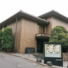 江戸の凸凹 ―高低差を歩く@太田記念美術館 その1