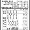 株式会社ジャパンベンチャーリサーチ 第8期決算公告