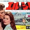 映画「エル・シド」(1961)チャールトン・ヘストン、ソフィア・ローレン主演の歴史劇。