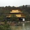 京都旅行 前半