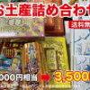 大阪の人気お土産6000円相当が3500円で発売✨
